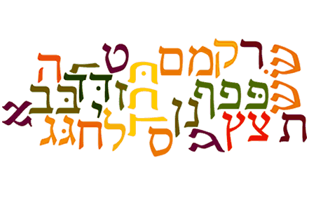 Alphabet : Hebrew